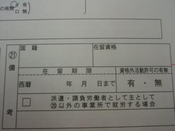 Pa050113